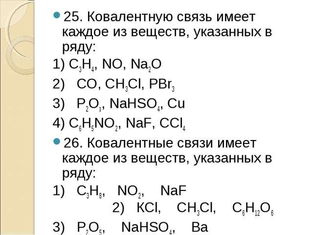 25. Ковалентную связь имеет каждое из веществ, указанных в ряду: 1) С3Н4, NO,...
