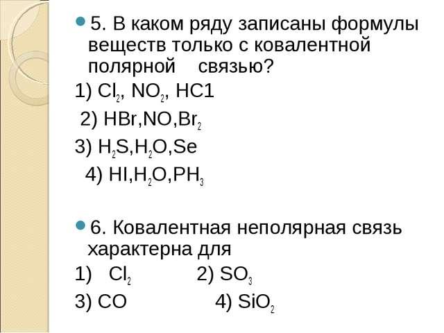 5. В каком ряду записаны формулы веществ только с ковалентной полярной связью...
