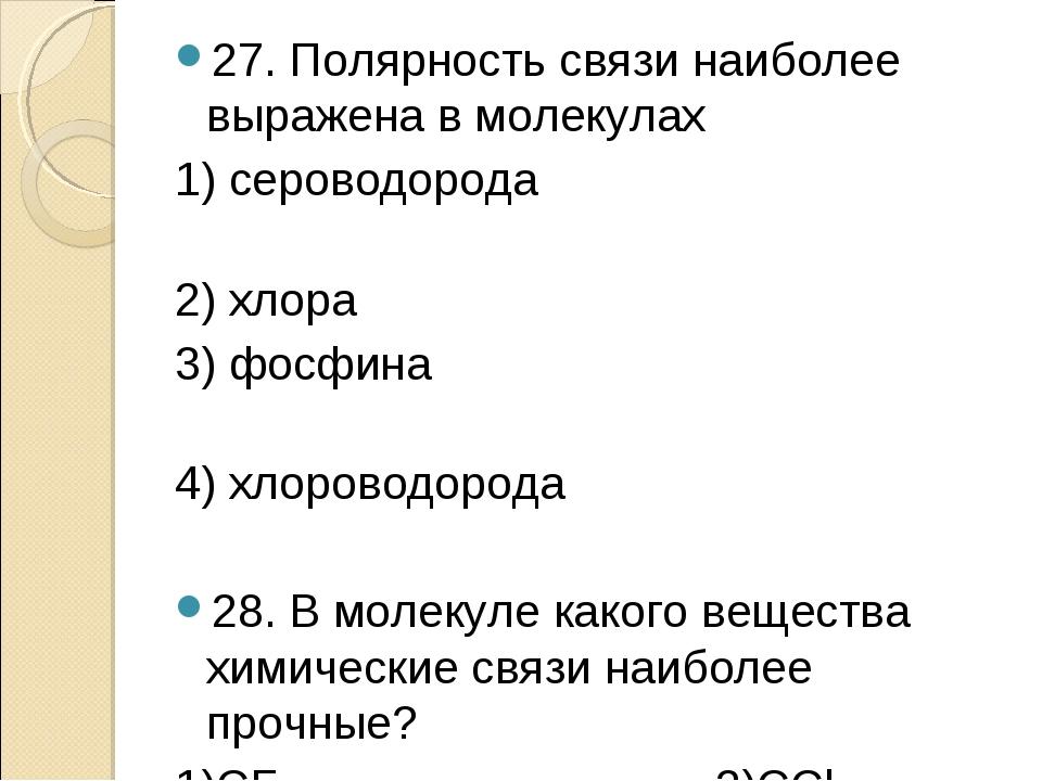 27. Полярность связи наиболее выражена в молекулах 1) сероводорода 2) хлора 3...