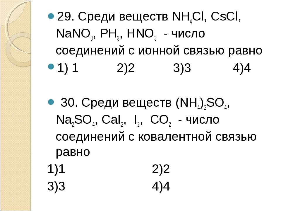 29. Среди веществ NH4Cl, CsCl, NaNO3, PH3, HNO3 - число соединений с ионной с...