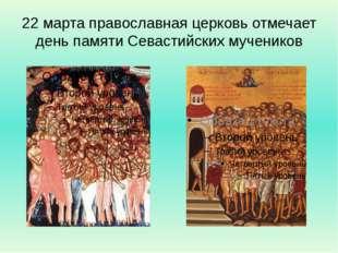 22 марта православная церковь отмечает день памяти Севастийских мучеников
