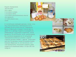 Рецепт Жаворонков 300 мл воды, 500 г муки, 2 ст.ложки сахара, 1 ст.ложка мёд