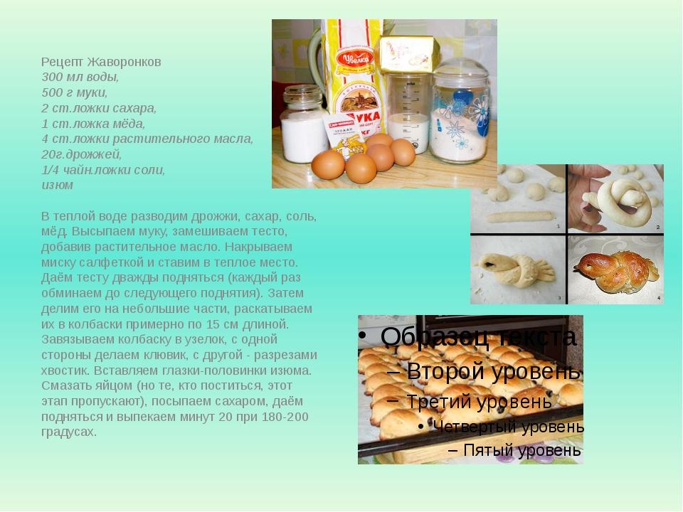 Рецепт Жаворонков 300 мл воды, 500 г муки, 2 ст.ложки сахара, 1 ст.ложка мёд...