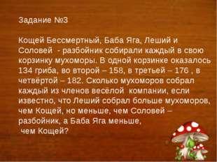 Задание №3 Кощей Бессмертный, Баба Яга, Леший и Соловей - разбойник собирали
