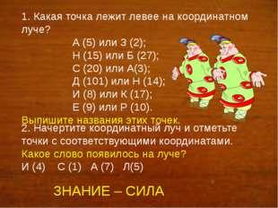 1. Какая точка лежит левее на координатном луче? А (5) или З (2); Н (15) или