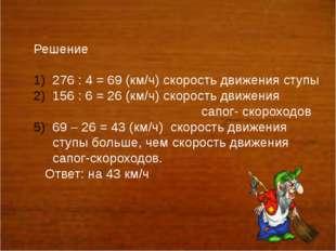 Решение 276 : 4 = 69 (км/ч) скорость движения ступы 156 : 6 = 26 (км/ч) скор