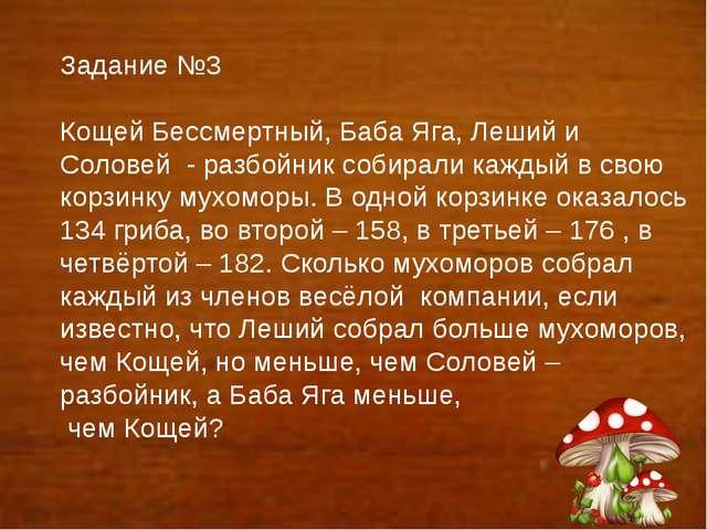 Задание №3 Кощей Бессмертный, Баба Яга, Леший и Соловей - разбойник собирали...