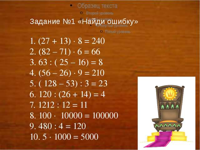Задание №1 «Найди ошибку» 1. (27 + 13) ∙ 8 = 240 2. (82 – 71) ∙ 6 = 66 3. 63...