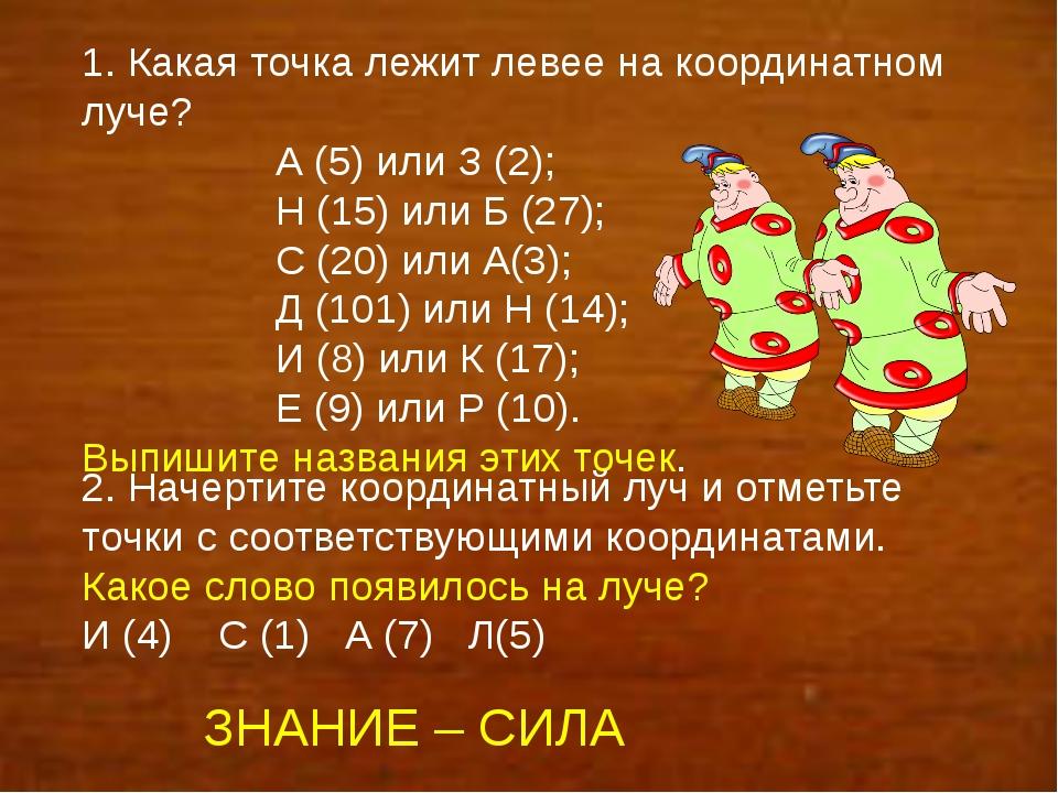 1. Какая точка лежит левее на координатном луче? А (5) или З (2); Н (15) или...