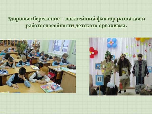 Здоровьесбережение – важнейший фактор развития и работоспособности детского о...