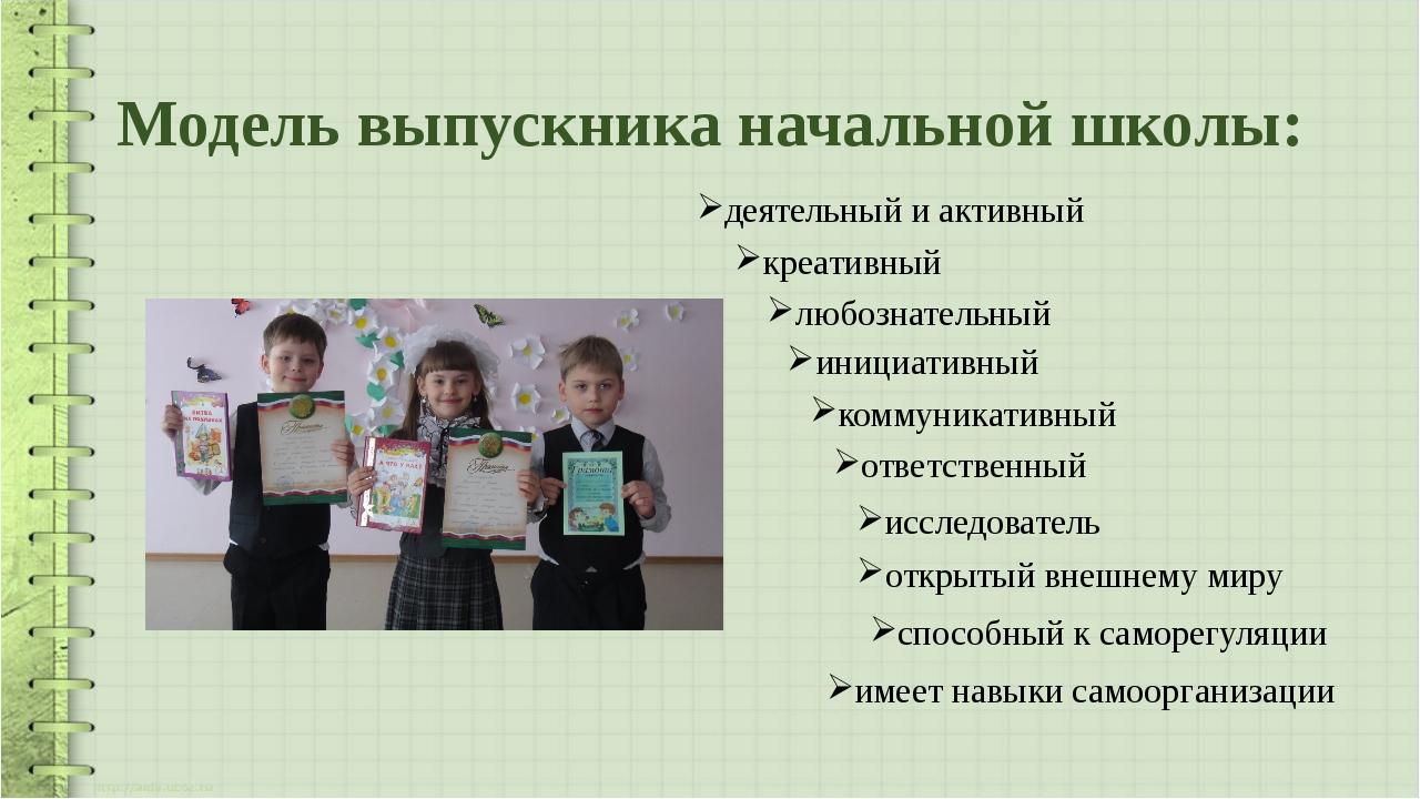 Модель выпускника начальной школы: деятельный и активный креативный любознате...
