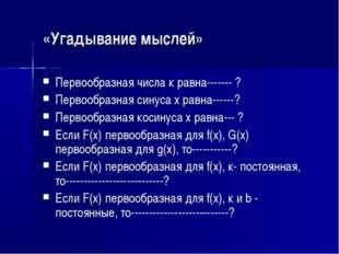 «Угадывание мыслей» Первообразная числа к равна------- ? Первообразная синуса