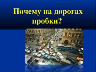Почему на дорогах пробки? Манзурова Дарья, 2 «А»