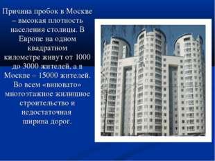 Причина пробок в Москве – высокая плотность населения столицы. В Европена од