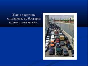 Узкие дороги не справляются с большим количеством машин.