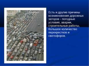 Есть и другие причины возникновения дорожных заторов - погодные условия, авар