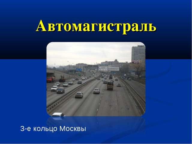 Автомагистраль 3-е кольцо Москвы