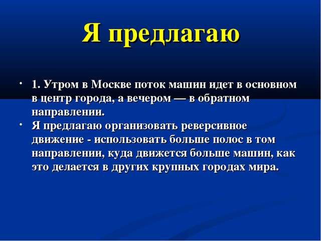 Я предлагаю 1. Утром в Москве поток машин идет в основном в центр города, а в...