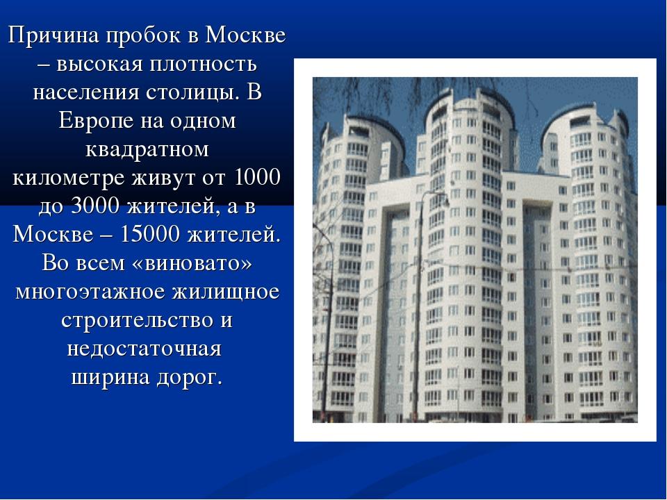 Причина пробок в Москве – высокая плотность населения столицы. В Европена од...