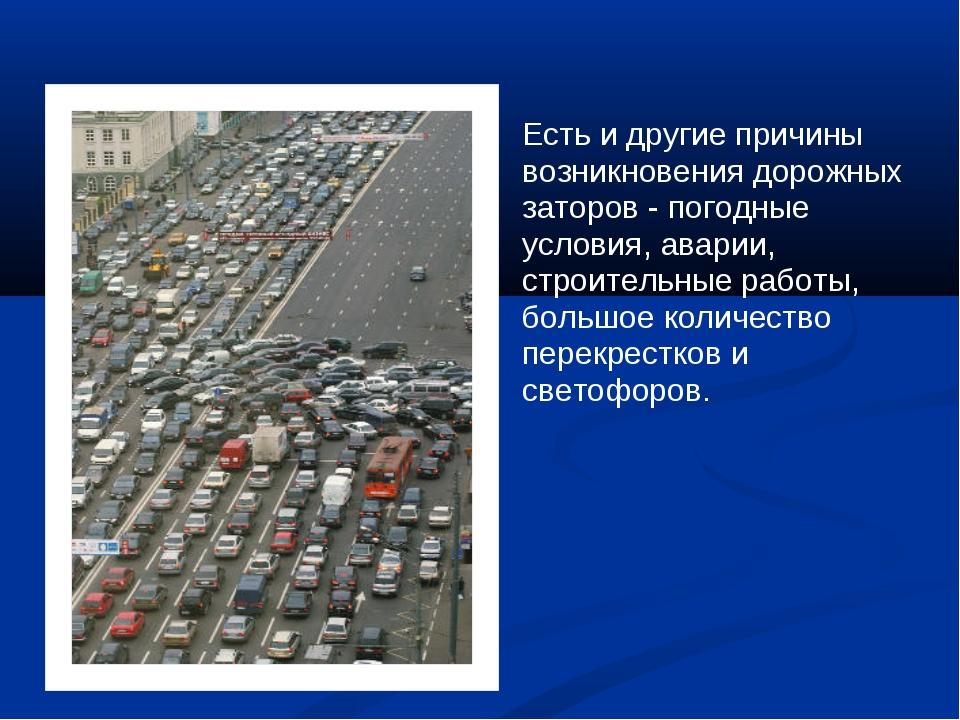 Есть и другие причины возникновения дорожных заторов - погодные условия, авар...