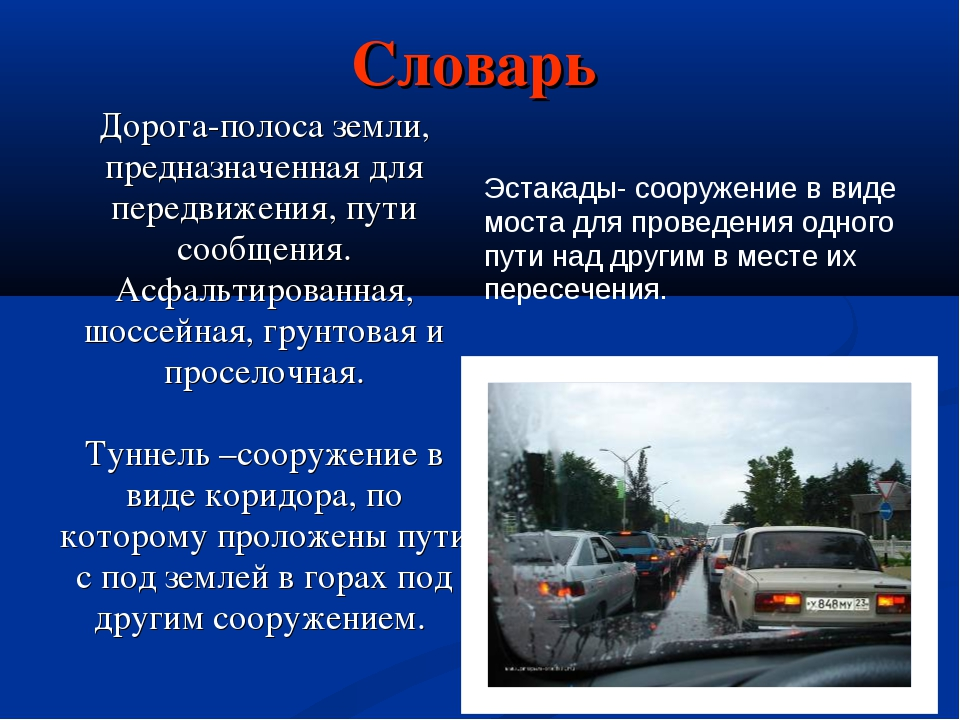 Словарь Дорога-полоса земли, предназначенная для передвижения, пути сообщения...