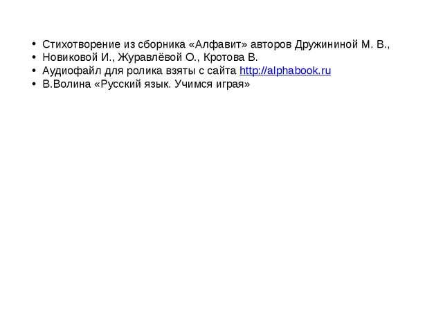 Стихотворение из сборника «Алфавит» авторов Дружининой М. В., Новиковой И., Ж...