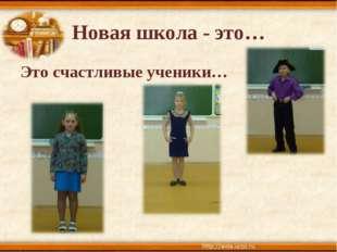 Новая школа - это… Это счастливые ученики…
