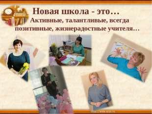 Новая школа - это… Активные, талантливые, всегда позитивные, жизнерадостные у