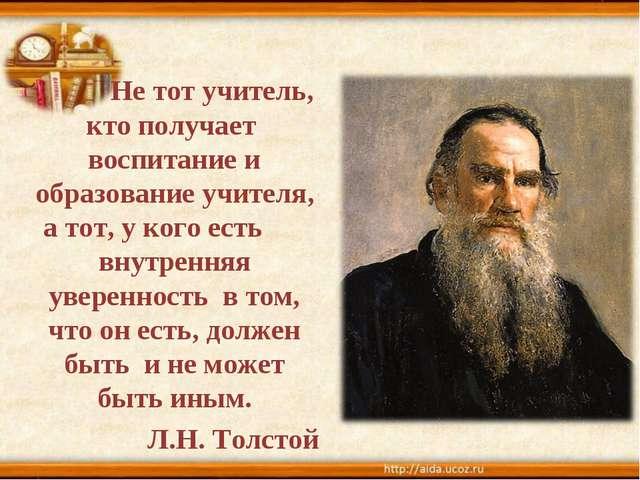 Не тот учитель, кто получает воспитание и образование учителя, а тот, у кого...