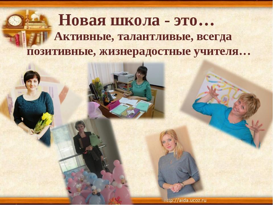 Новая школа - это… Активные, талантливые, всегда позитивные, жизнерадостные у...