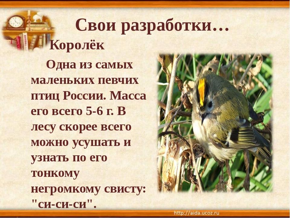 Свои разработки… Королёк Одна из самых маленьких певчих птиц России. Масса ег...