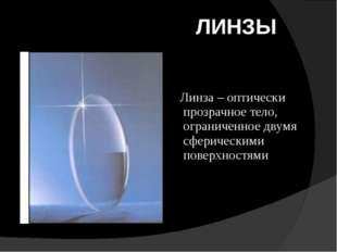 ЛИНЗЫ Линза – оптически прозрачное тело, ограниченное двумя сферическими пове