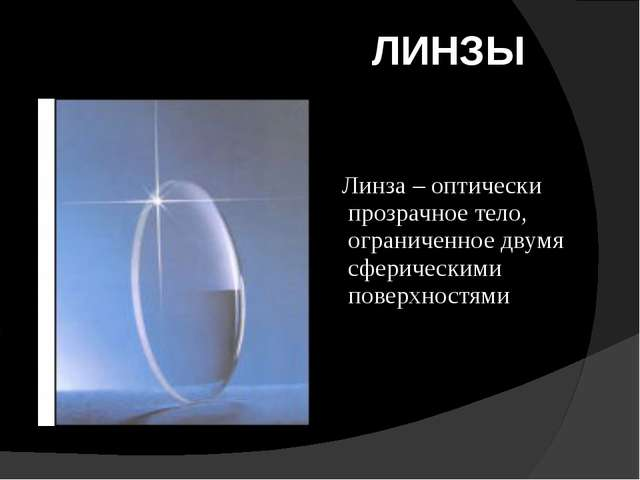 ЛИНЗЫ Линза – оптически прозрачное тело, ограниченное двумя сферическими пове...