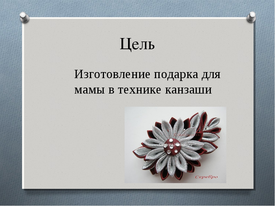 Цель Изготовление подарка для мамы в технике канзаши