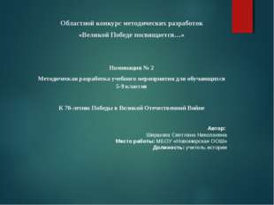 Областной конкурс методических разработок «Великой Победе посвящается…» Номин