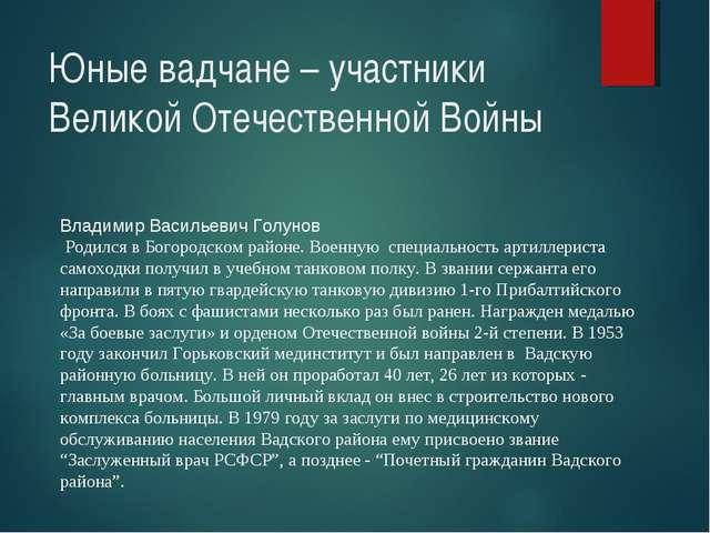 Юные вадчане – участники Великой Отечественной Войны Владимир Васильевич Голу...