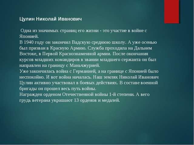 Цулин Николай Иванович Одна из значимых страниц его жизни - это участие в вой...