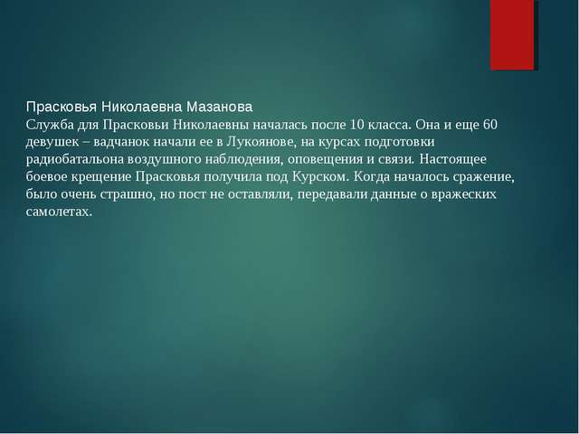 Прасковья Николаевна Мазанова Служба для Прасковьи Николаевны началась после...
