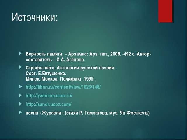 Источники: Верность памяти. – Арзамас: Арз. тип., 2008. -492 с. Автор-состави...