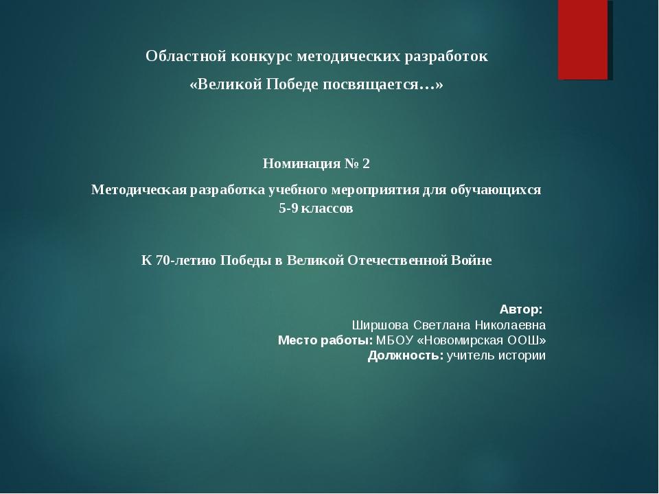 Областной конкурс методических разработок «Великой Победе посвящается…» Номин...