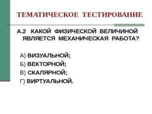 ТЕМАТИЧЕСКОЕ ТЕСТИРОВАНИЕ А.2 КАКОЙ ФИЗИЧЕСКОЙ ВЕЛИЧИНОЙ ЯВЛЯЕТСЯ МЕХАНИЧЕСКА