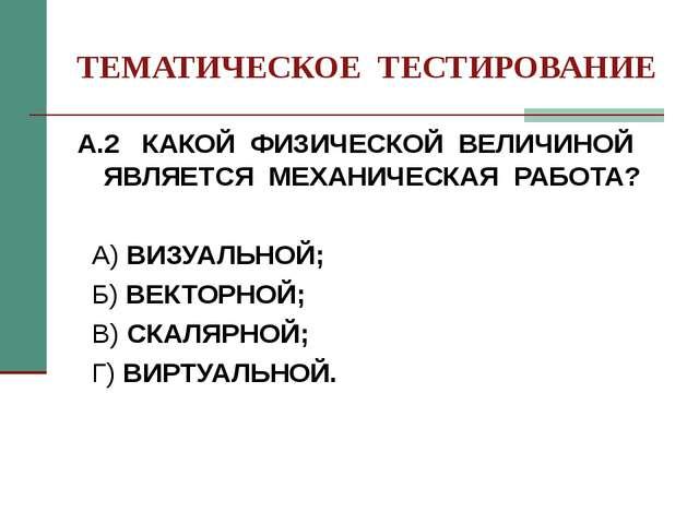 ТЕМАТИЧЕСКОЕ ТЕСТИРОВАНИЕ А.2 КАКОЙ ФИЗИЧЕСКОЙ ВЕЛИЧИНОЙ ЯВЛЯЕТСЯ МЕХАНИЧЕСКА...