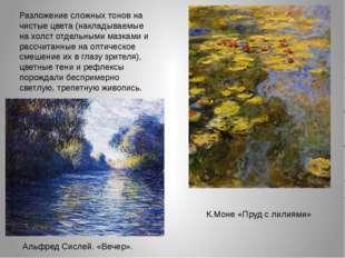 К.Моне «Пруд с лилиями» Разложение сложных тонов на чистые цвета (накладываем