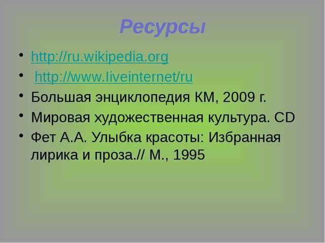 Ресурсы http://ru.wikipedia.org http://www.Iiveinternet/ru Большая энциклопед...
