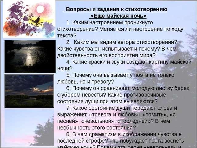 Вопросы и задания к стихотворению «Еще майская ночь» 1.Каким нас...