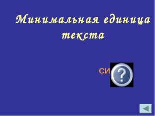 Минимальная единица текста СИМВОЛ