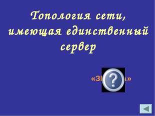 Топология сети, имеющая единственный сервер «ЗВЕЗДА»