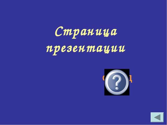Страница презентации СЛАЙД