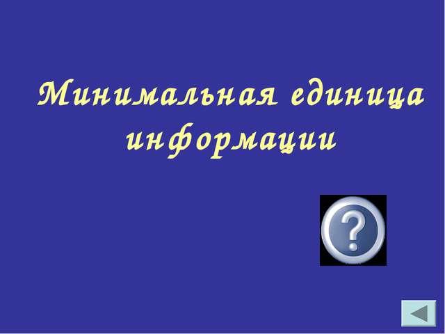 Минимальная единица информации БИТ