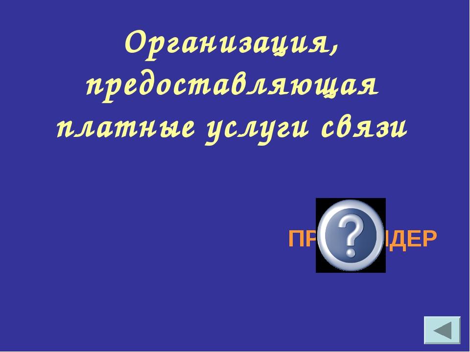 Организация, предоставляющая платные услуги связи ПРОВАЙДЕР
